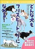 どんな犬もフリスビードッグになれる! (犬との楽しいおつきあいBOOKシリーズ) 画像