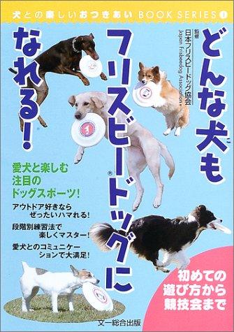 どんな犬もフリスビードッグになれる! (犬との楽しいおつきあいBOOKシリーズ)