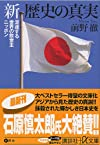 新 歴史の真実 (講談社+α文庫)