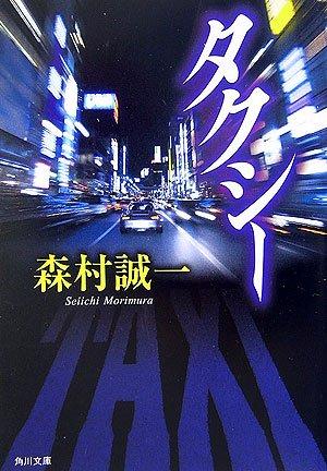 タクシー (角川文庫)の詳細を見る