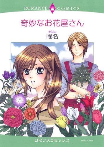 奇妙なお花屋さん (エメラルドコミックス ロマンスコミックス)の詳細を見る