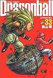 ドラゴンボール—完全版 (33) (ジャンプ・コミックス)