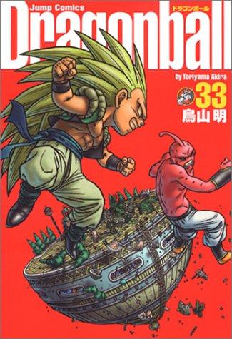 DRAGON BALL 完全版 33 (ジャンプコミックス)