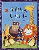 宇宙人のしゃしん (児童図書館・絵本の部屋)