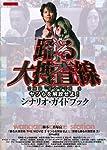 踊る大捜査線 THE MOVIE 3 ヤツらを解放せよ! シナリオ・ガイドブック (キネ旬ムック)