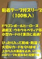 【粘着テープ付】100枚入ジャストフィットカードスリーブ 小型カードサイズ対応【二重スリーブにぴったりのトレカ カードバリアー】(厚さ40ミクロンで透明度抜群)