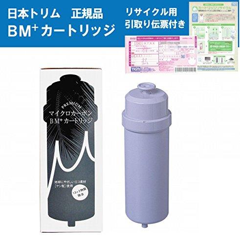 日本トリム  マイクロカーボン BM+プラスカートリッジ