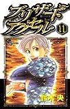 ブリザードアクセル(11) (少年サンデーコミックス)