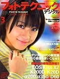 フォトテクニックデジタル 2008年 03月号 [雑誌]