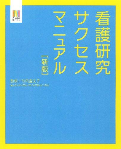 【新版】看護研究サクセスマニュアル (ナース専科BOOKS)の詳細を見る