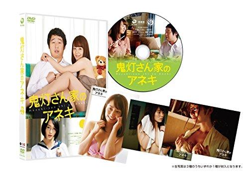 鬼灯さん家のアネキ DVDの詳細を見る