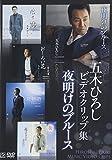五木ひろしビデオクリップ集「夜明けのブルース」[DVD]