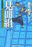 見聞組―評定所書役・柊左門 裏仕置〈4〉 (光文社時代小説文庫)