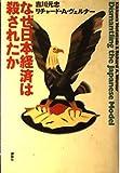 なぜ日本経済は殺されたか