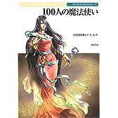100人の魔法使い (Truth In Fantasy)