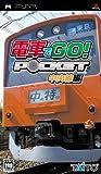 電車でGO! ポケット 中央線編 - PSP
