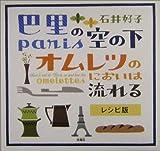 巴里の空の下オムレツのにおいは流れる レシピ版 画像
