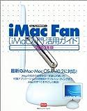 iMac Fan—iMac入門・活用ガイド〈2003年版〉 (Mac Fan BOOKS)