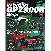 ハイハ゜ーハ゛イク VOL.7 Kawasaki GPZ900R Ninja (バイク車種別チューニング&ドレスアップ徹底ガイド) (News mook―ハイパーバイク)