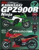 ハイハ゜ーハ゛イク VOL.7 Kawasaki GPZ900R Ninja (バイク車種別チューニング&ドレスアップ徹底ガイド) (News mook—ハイパーバイク)