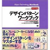 オブジェクトテクノロジーワークブック VOL.3デザインパターンワークブック