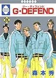G・DEFEND(8) (冬水社・ラキッシュコミックス)