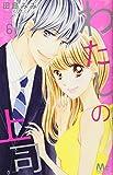 わたしの上司 6 (マーガレットコミックス)