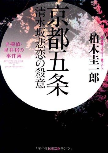 名探偵・星井裕の事件簿 京都五条清水坂悲恋の殺意 (双葉文庫)