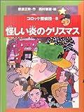 怪しい炎のクリスマス―コロッケ探偵団〈8〉 (コロッケ探偵団 8)
