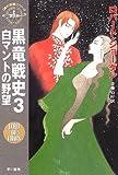 黒竜戦史〈3〉白マントの野望―「時の車輪」シリーズ第6部 (ハヤカワ文庫FT)