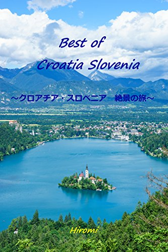 Best of Croatia Slovenia ~クロアチア・スロベニア 絶景の旅~