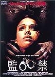 監禁 [DVD]