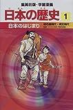 日本の歴史 (1) (集英社版・学習漫画)