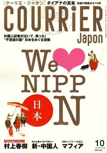 COURRiER Japon (クーリエ ジャポン) 2007年 10月号 [雑誌]の詳細を見る