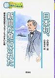 日本初、新聞が発行された―幕末の漂流者ジョセフヒコがまいた種 (新・ものがたり日本 歴史の事件簿)