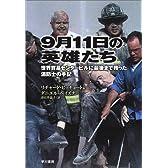 9月11日の英雄たち―世界貿易センタービルに最後まで残った消防士の手記