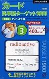 カード英単語ターゲット1900 3 難単語1501~1900 (大学JUKEN新書)