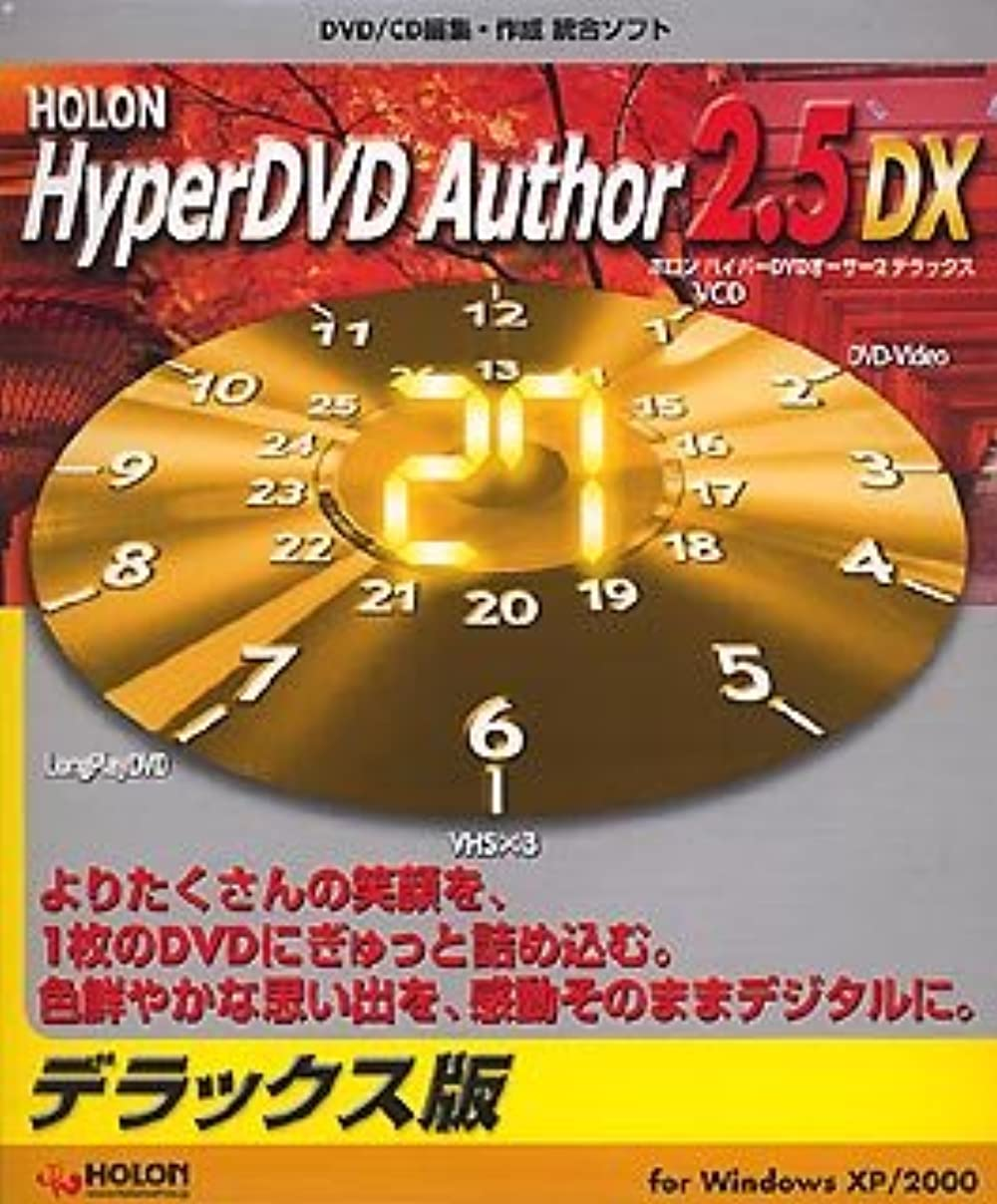 砲撃保有者神秘Holon HyperDVD Author 2.5 DX
