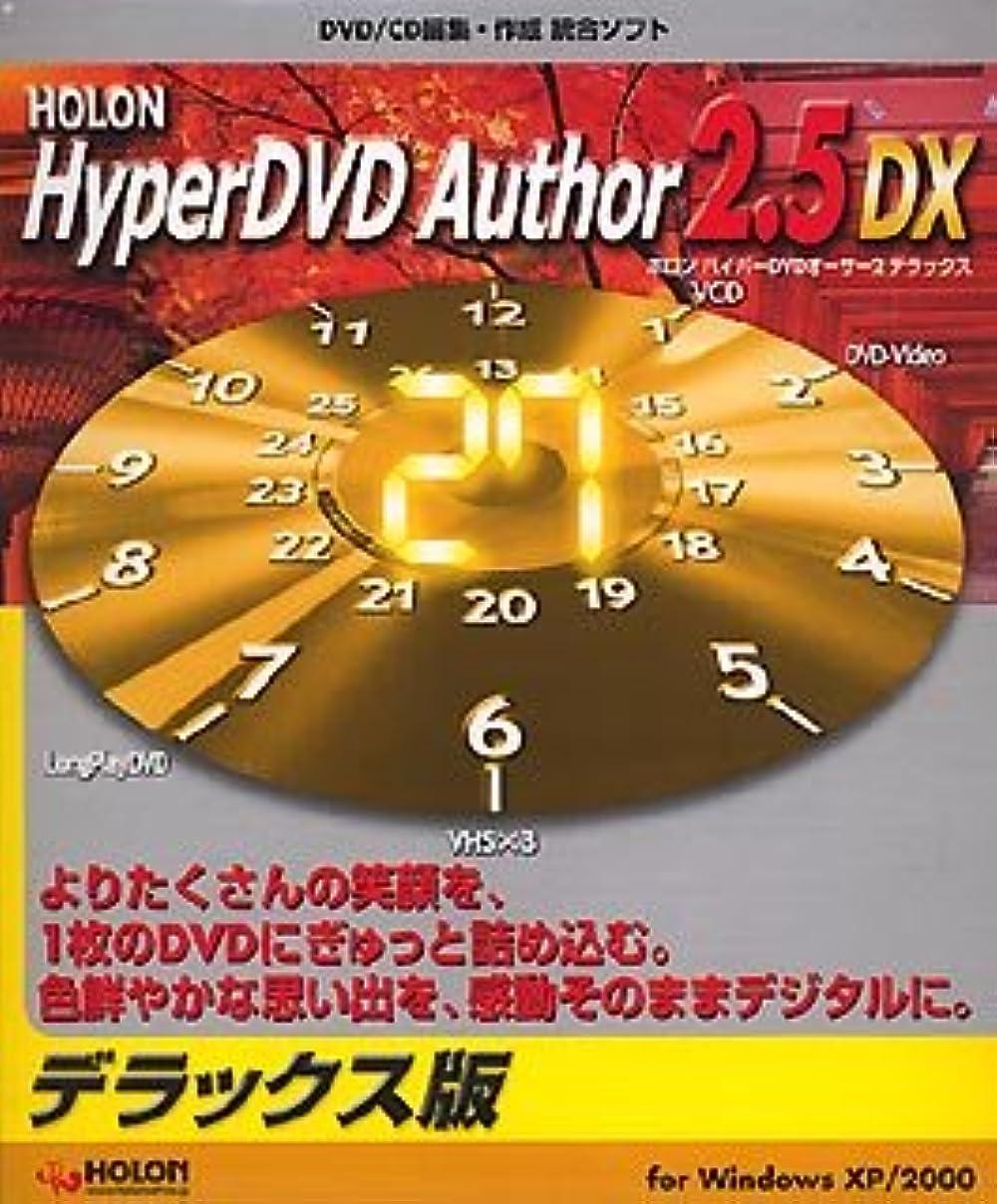 Holon HyperDVD Author 2.5 DX