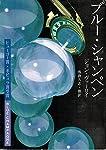 ブルー・シャンペン (ハヤカワ文庫)
