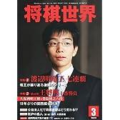 将棋世界 2011年 03月号 [雑誌]