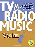 バイオリンで弾くTV&ラジオ・ミュージック  【カラオケCD付】