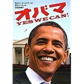 オバマ Yes We Can!