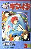 Pon!とキマイラ 3 (ガンガンコミックス)