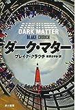 「ダーク・マター (ハヤカワ文庫 NV ク 22-4)」販売ページヘ