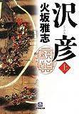 沢彦 上 (小学館文庫)