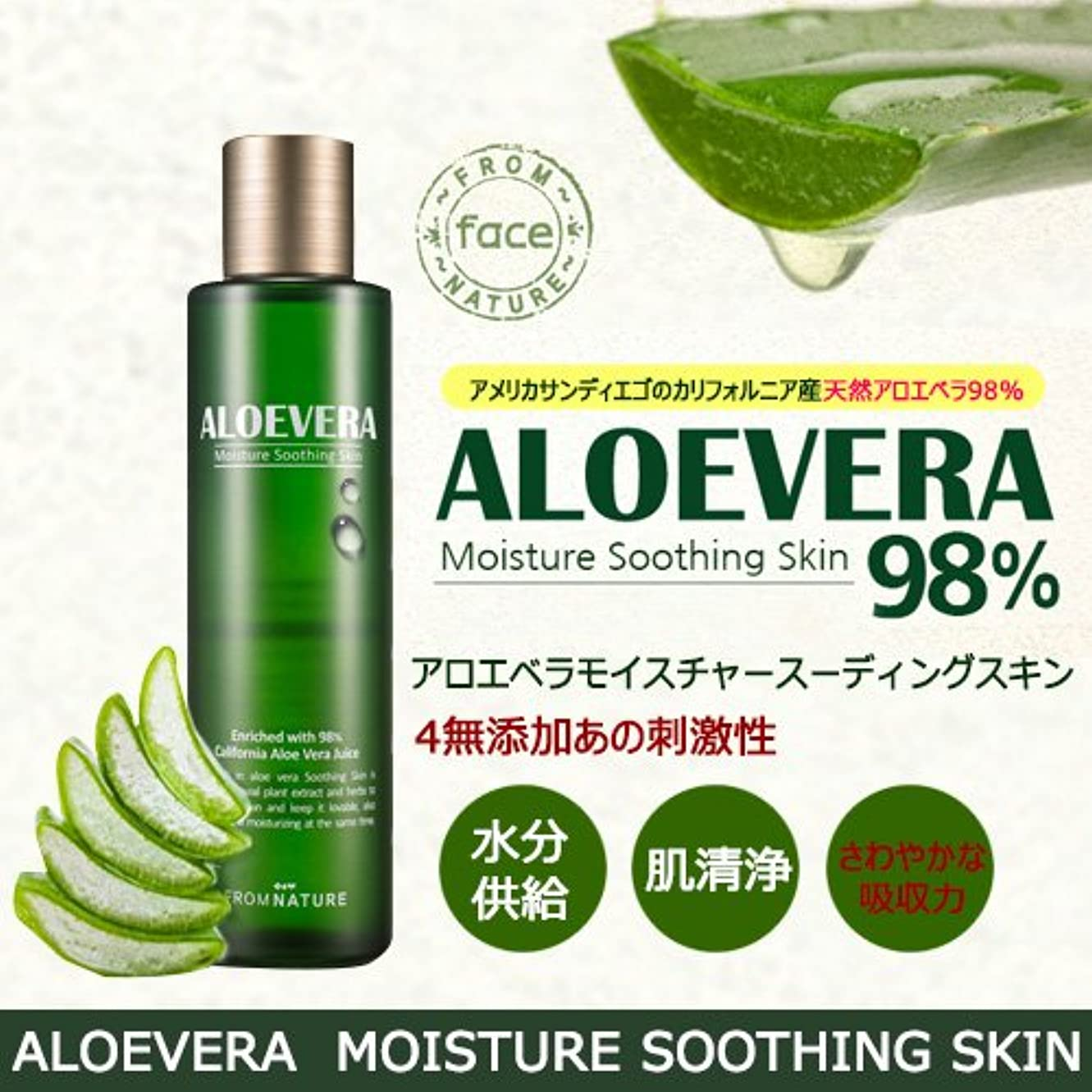 経済ソロ乳[FROMNATURE][フロムネイチャー] アロエベラモイスチャースーディングスキン(From Nature Aloevera Moisture Soothing Skin)