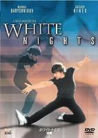 ホワイトナイツ白夜 [DVD]