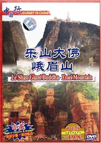 【風景・景勝地・中国語版DVD】楽山大仏 峨眉山