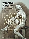 古典に学ぶ人物デッサン ─存在感ある肉体を描く─